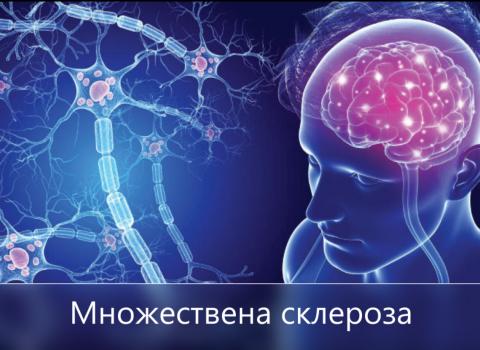 Конопено масло при множествена склероза - част II