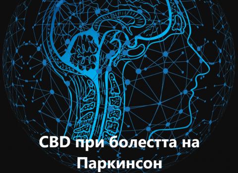CBD за болестта на Паркинсон