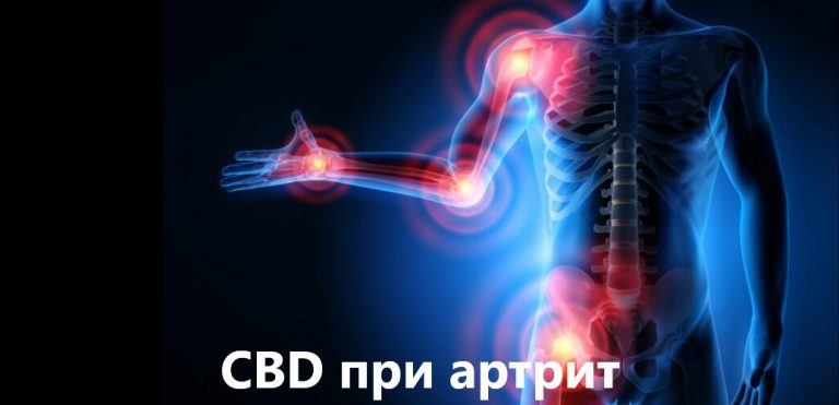 Конопено масло при артрит