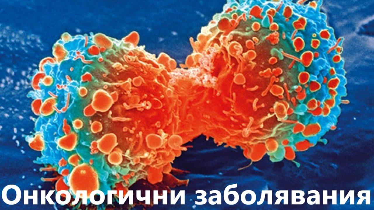 You are currently viewing Конопено масло при онкологични заболявания